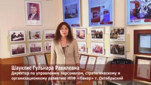 Шауклис Гульнара Равилевна о проекте ОЭМЗ «ТАПАРТ»