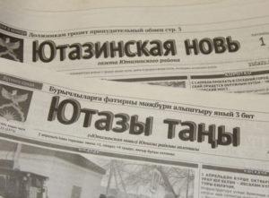 Ютазинская новь