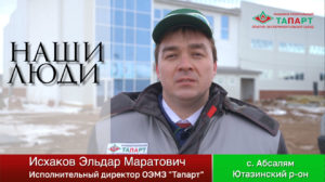 Исхаков-Тапарт